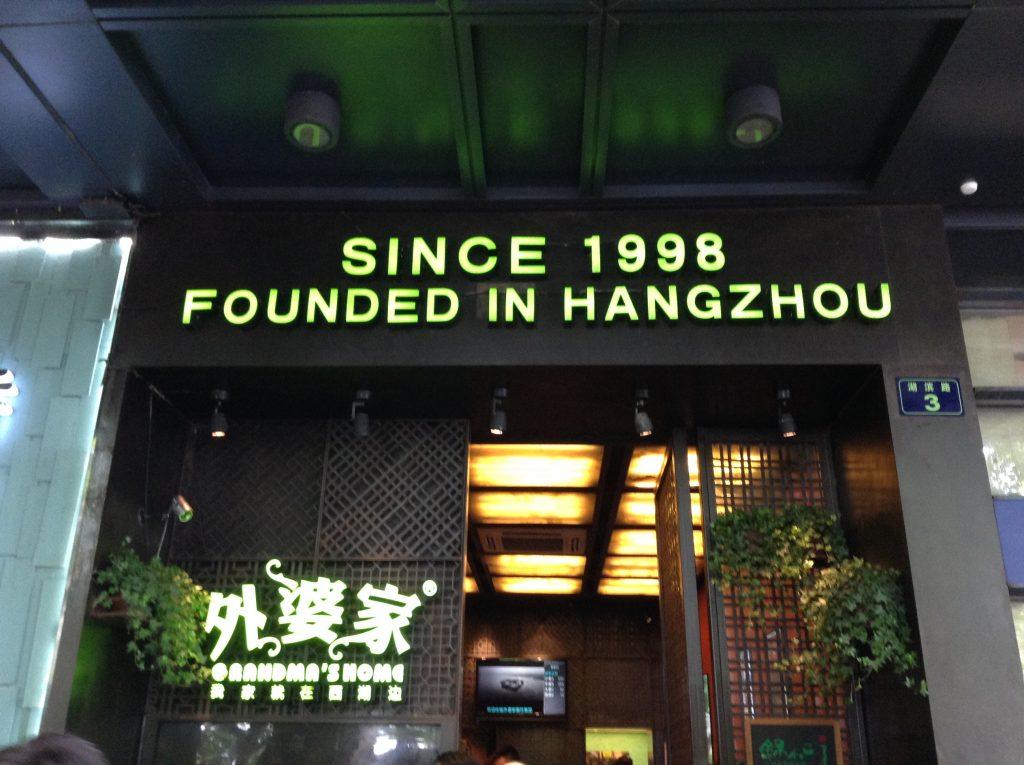 Grandma's Home restaurant